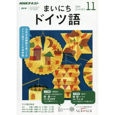 NHK ラジオ まいにちドイツ語 2019年 11月号 雑誌 /NHK出版