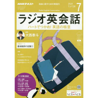NHK ラジオ ラジオ英会話 2019年 07月号 雑誌 /NHK出版