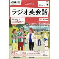 NHK ラジオ ラジオ英会話 2017年 09月号 雑誌 /NHK出版