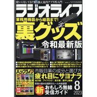 ラジオライフ 2013年 08月号 雑誌 /三才ブックス