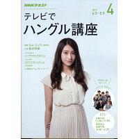 NHK テレビ テレビでハングル講座 2017年 04月号 雑誌 /NHK出版