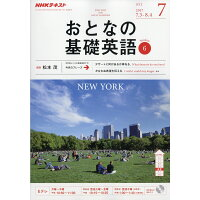 NHK テレビ おとなの基礎英語 2017年 07月号 雑誌 /NHK出版