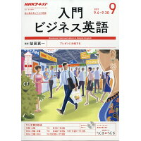NHK ラジオ 入門ビジネス英語 2017年 09月号 雑誌 /NHK出版