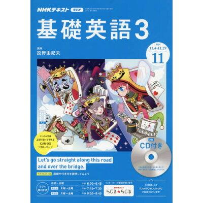 NHK ラジオ 基礎英語3 CD付き 2019年 11月号 雑誌 /NHK出版