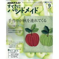 すてきにハンドメイド 2017年 09月号 雑誌 /NHK出版