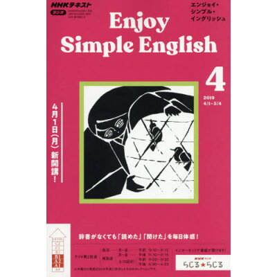 Enjoy Simple English (エンジョイ・シンプル・イングリッシュ) 2019年 04月号 雑誌 /NHK出版