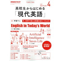 NHKラジオ 高校生からはじめる「現代英語」 2017年 04月号 雑誌 /NHK出版