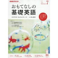 おもてなしの基礎英語 2018年 07月号 雑誌 /NHK出版