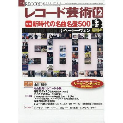 レコード芸術 2020年 12月号 雑誌 /音楽之友社