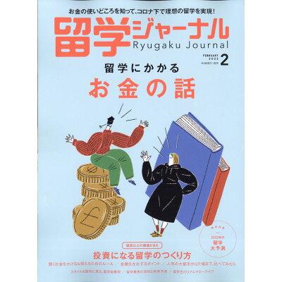 歴史読本2012年2月号電子特別版 日本の神社・神さま入門 歴史読本編集部