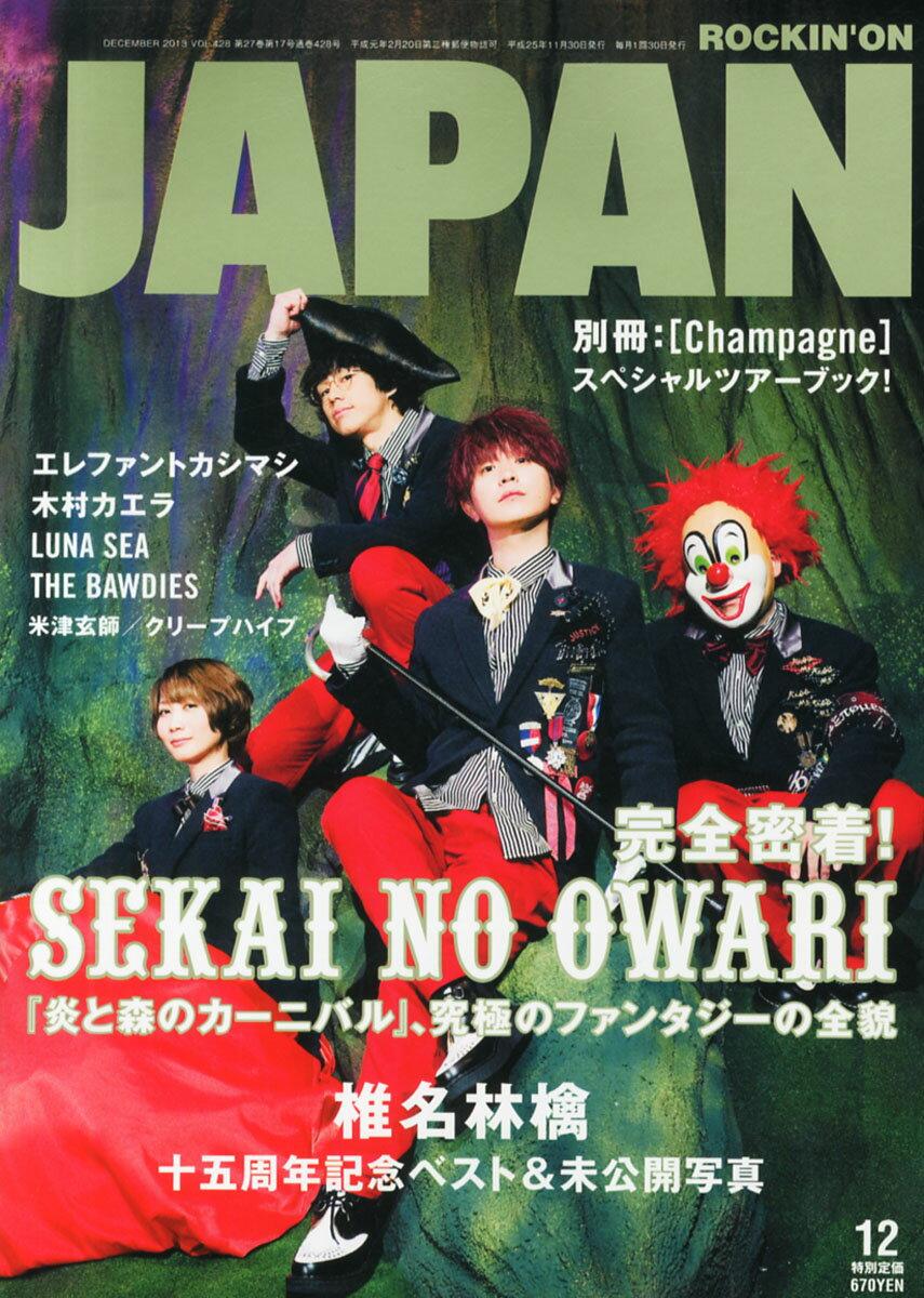 楽天市場】ROCKIN'ON JAPAN (ロッキング・オン・ジャパン) 2011年 07月 ...