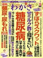 わかさ 2019年 02月号 雑誌 /わかさ出版