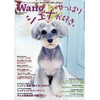 wan (ワン) 2017年 09月号 雑誌 /緑書房