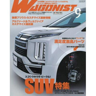 WAGONIST (ワゴニスト) 2019年 09月号 雑誌 /交通タイムス社