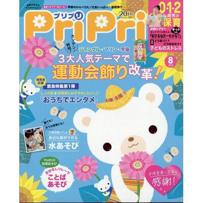 PriPri(プリプリ) 2020年 08月号 雑誌 /世界文化社