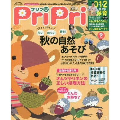 PriPri(プリプリ) 2020年 09月号 雑誌 /世界文化社