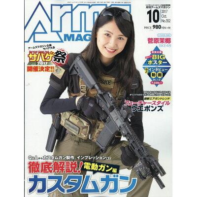 月刊 Arms MAGAZINE (アームズマガジン) 2017年 10月号 雑誌 /ホビージャパン