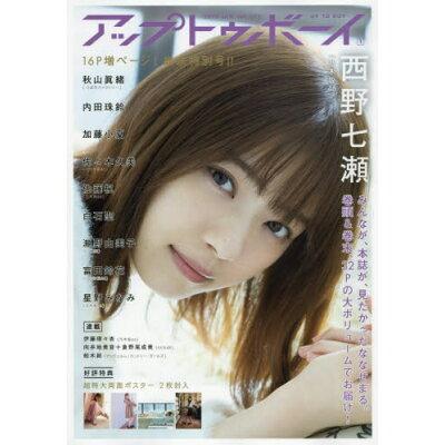 UTB (アップ トゥ ボーイ) 2019年 01月号 雑誌 /ワニブックス