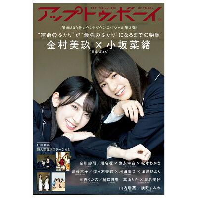 UTB (アップ トゥ ボーイ) 2021年 02月号 雑誌 /ワニブックス