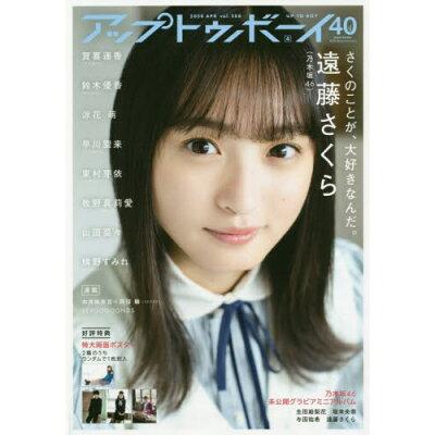 UTB (アップ トゥ ボーイ) 2020年 04月号 雑誌 /ワニブックス