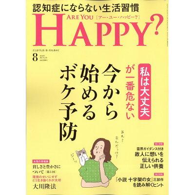 アー・ユー・ハッピー ? 2012年 08月号 (雑誌)