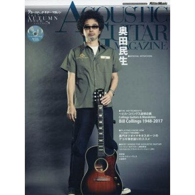 ACOUSTIC GUITAR MAGAZINE (アコースティック・ギター・マガジン) 2017年 12月号 雑誌 /リットーミュージック