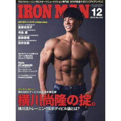 IRONMAN (アイアンマン) 2019年 12月号 雑誌 /フィットネススポーツ