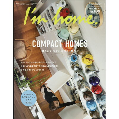 I'm home (アイムホーム) 2021年 01月号 雑誌 /商店建築社
