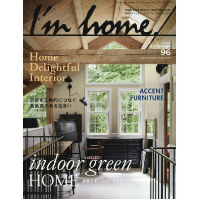 I'm home (アイムホーム) 2018年 11月号 雑誌 /商店建築社