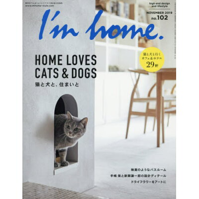 I'm home (アイムホーム) 2019年 11月号 雑誌 /商店建築社