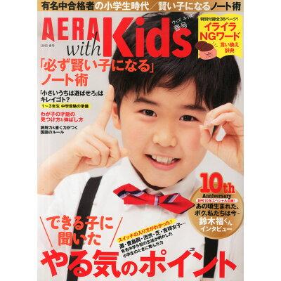 AERA with Kids (アエラ ウィズ キッズ) 2015年 04月号 雑誌 /朝日新聞出版