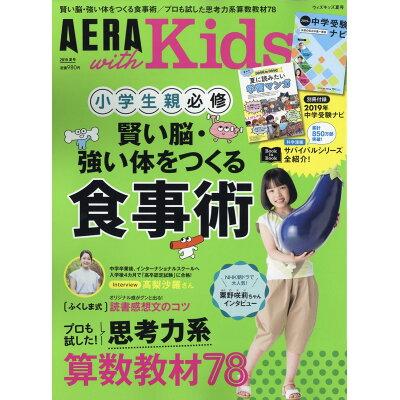 AERA with Kids (アエラ ウィズ キッズ) 2019年 07月号 雑誌 /朝日新聞出版