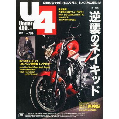 Under (アンダー) 400 2016年 01月号 雑誌 /クレタパブリッシング
