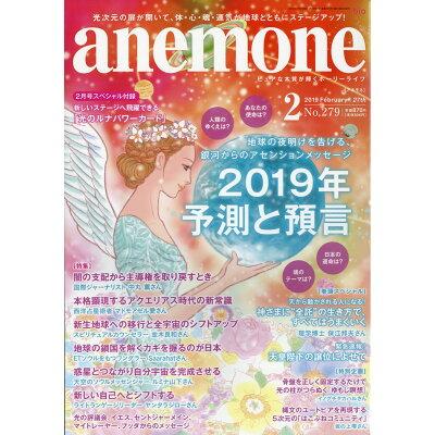 anemone (アネモネ) 2019年 02月号 雑誌 /ビオ・マガジン
