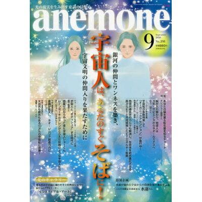 anemone (アネモネ) 2020年 09月号 雑誌 /ビオ・マガジン