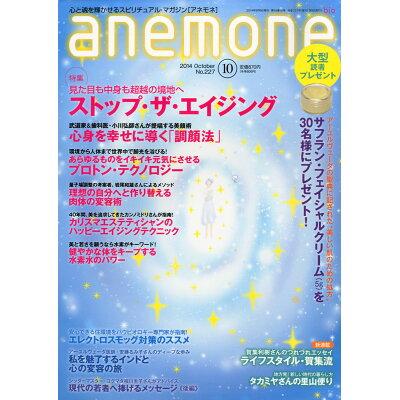 anemone (アネモネ) 2014年 10月号 雑誌 /ビオ・マガジン