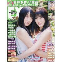 EX (イーエックス) 大衆 2018年 08月号 雑誌 /双葉社