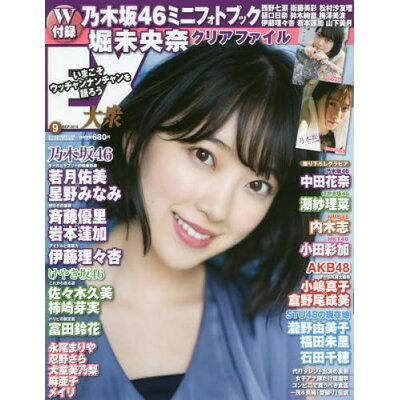 EX (イーエックス) 大衆 2018年 09月号 雑誌 /双葉社