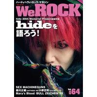 We ROCK (ウィ・ロック) 2018年 05月号 雑誌 /サウンド・デザイナー