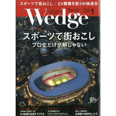 Wedge(ウェッジ) 2020年 01月号 雑誌 /ウェッジ