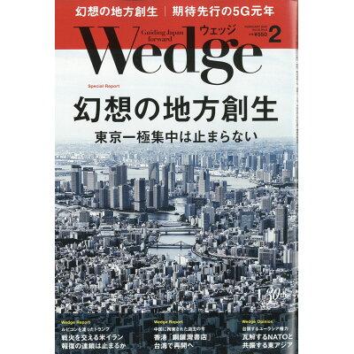 Wedge(ウェッジ) 2020年 02月号 雑誌 /ウェッジ