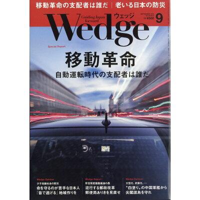 Wedge(ウェッジ) 2018年 09月号 雑誌 /ウェッジ