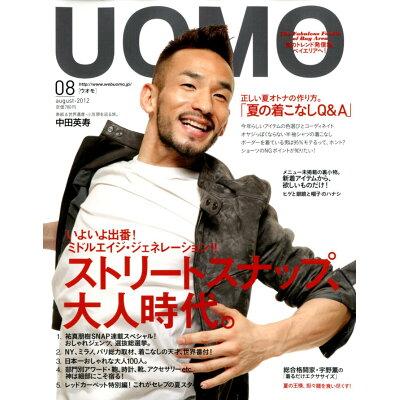 Uomo 2012年8月号 / UOMO編集部