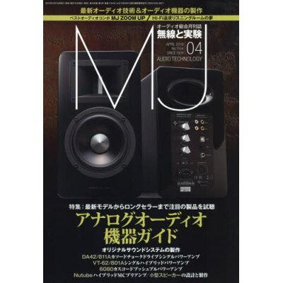 MJ無線と実験 2019年 04月号 雑誌 /誠文堂新光社
