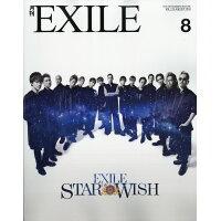 月刊 EXILE (エグザイル) 2018年 08月号 雑誌 /LDH