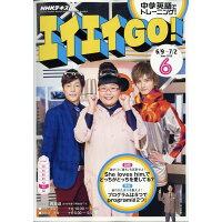 エイエイGO(ゴー)! 2018年 06月号 雑誌 /NHK出版
