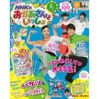 NHKのおかあさんといっしょ 2019年 07月号 雑誌 /講談社