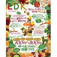 LDK (エル・ディー・ケー) 2018年 11月号 雑誌 /晋遊舎