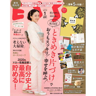 ESSE (エッセ) 2020年 01月号 雑誌 /扶桑社