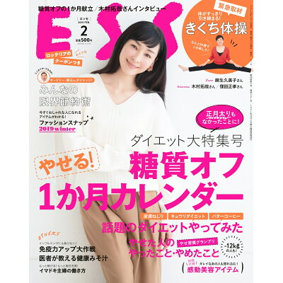 ESSE (エッセ) 2019年 02月号 雑誌 /扶桑社